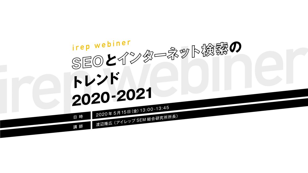 20200515_webiner_-1